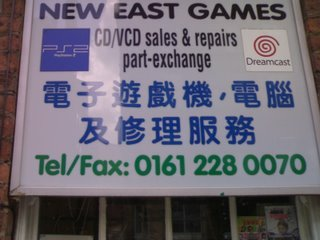 New East Games - Desperately seeking funding for new sign
